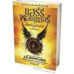แฮร์รี่ พอตเตอร์ กับเด็กต้องคำสาป เล่ม 8 - Harry Potter and the Cursed Child