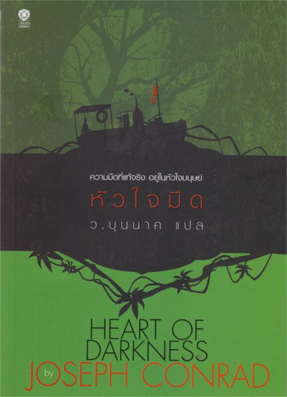 หัวใจมืด (Heart of darkness)