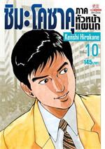 ชิมะโคซาคุ ภาคหัวหน้าแผนก เล่ม 10