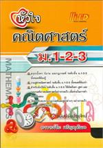 หัวใจคณิตศาสตร์ ม.1-2-3 (ฉบับปรับปรุงใหม่)