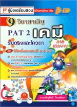 9 วิชาสามัญ PAT 2 เคมี ภาคบรรยาย