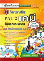 9 วิชาสามัญ PAT 2 เคมี ภาคคำนวณ