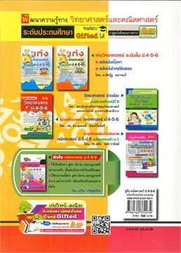 คู่มือคณิตศาสตร์ ป.4-5-6 (ฉบับปรับปรุงใหม่)