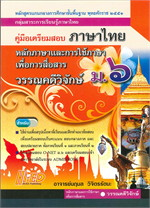 คู่มือเตรียมสอบภาษาไทย ม.6