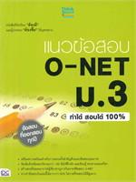แนวข้อสอบ O-NET ม.3
