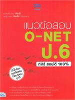 แนวข้อสอบ O-NET ป.6