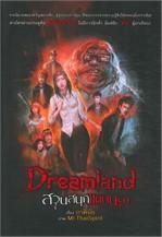 Dreamland สวนสนุกแดนนรก