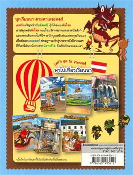 คุกกี้รัน เล่ม 7 ผจญภัยในเวียนนา