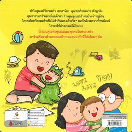 ผมเกิดมาจากไหนครับ (Thai-English)