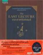 The Last Lecture เดอะลาสต์เลกเชอร์