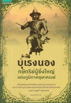 บุเรงนอง กษัตริย์ผู้ยิ่งใหญ่ แห่งภูมิภาคอุษาคเนย์