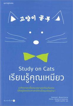 เรียนรู้คุณเหมียว Study on Cats