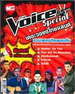 The Voice Special (เดอะวอยซ์ไทยแลนด์)