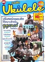 รวมฮิต Ukulele Vol.2