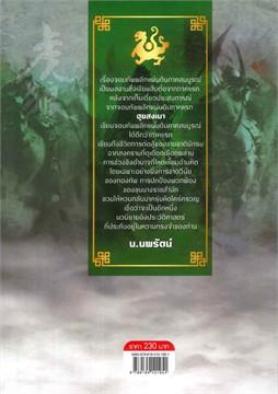 จอมทัพพลิกแผ่นดิน เล่ม 4 (ภาคสมบูรณ์)