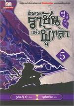 ตำนานราชันแห่งผู้กล้า เล่ม 5
