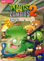 Plants vs Zombies ชุนมุนมหาสนุก