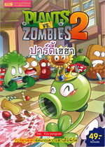 Plants vs Zombies ปาร์ตี้เฮฮา