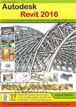 Autodesk Revit 2016 สำหรับงานออกแบบสถาปัตยกรรม 3 มิติ และ 2 มิติ + แผ่น DVD-ROM