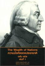 ความมั่งคั่งของประชาชาติ เล่ม1 อดัม สมิธ (The Wealth of Nations)