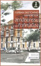 The Urban Sketching Handbook สถาปัตยกรรม และทิวทัศน์เมือง