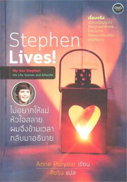 Stephen Lives! ไม่อยากให้แม่หัวใจสลายผมจึงข้ามเวลากลับมาอธิบาย
