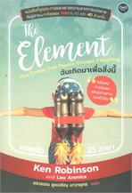The Element ฉันเกิดมาเพื่อสิ่งนี้