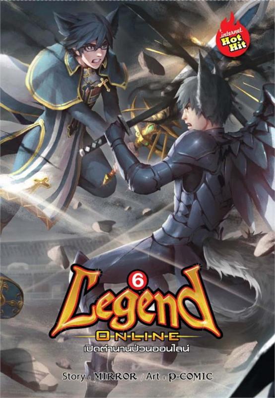 Legend Online เปิดตำนานป่วนออนไลน์ ล.6