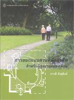 การออกแบบสวนที่พักอาศัย สำหรับผู้สูงอายุสมองเสื่อม