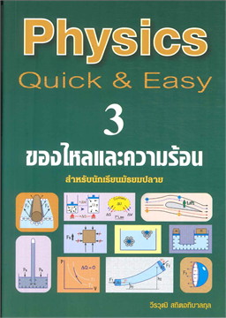 PHYSICS: QUICK & EASY 3 ของไหลและความร้อน