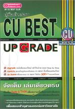 คู่มือติวสอบ CU BEST: UP GRADE