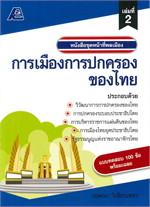 การเมืองการปกครองของไทย (ชุดหน้าที่พลเมือง)