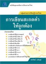 การเขียนสะกดคำให้ถูกต้อง (ชุดเทคนิคการเรียนภาษาไทย)
