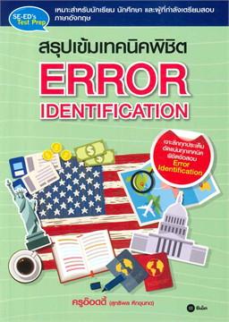สรุปเข้มเทคนิคพิชิต ERROR IDENTIFICATION