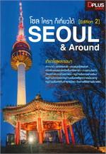 โซล ใครๆ ก็เที่ยวได้ [Edition2] SEOUL & AROUND