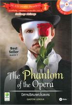 The Phantom of the Opera : ปีศาจปริศนาแห่งโรงละคร