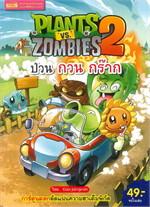Plants vs Zombies ป่วน กวน กร๊าก