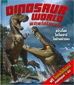 DINOSAUR WORLD พิภพไดโนเสาร์