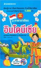 ชุดภาษาอาเซียน อินโดนิเซีย (CD-MP3 ฝึกฟัง-พูด)