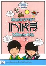 คู่มือสนทนาภาษาเกาหลีในชีวิตประจำวัน