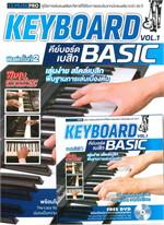 KEYBOARD BASIC  VOL.1