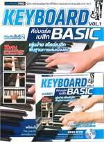 KEYBOARD BASIC  VOL.1