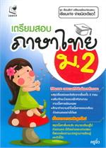 เตรียมสอบภาษาไทย ม.2
