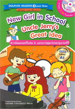 New Girl in School & Uncle Jerry's Great Idea