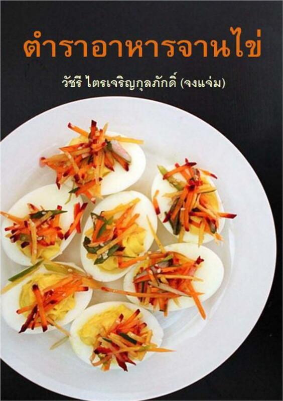ตำราอาหารจานไข่