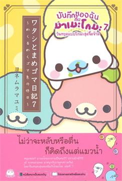 บันทึกของฉันกับมาเมะโกมะ เล่ม 7