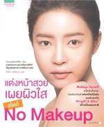 แต่งหน้าสวย เผยผิวใส สไตล์ No Makeup