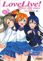 LoveLive! School Idol Diary เล่ม 1 ฉบับการ์ตูน