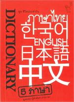 DICTIONARY 5 ภาษา ชุด ชีวิตประจำวัน