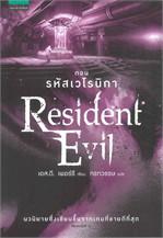 Resident Evil ตอน รหัสเวโรนิกา เล่ม 6